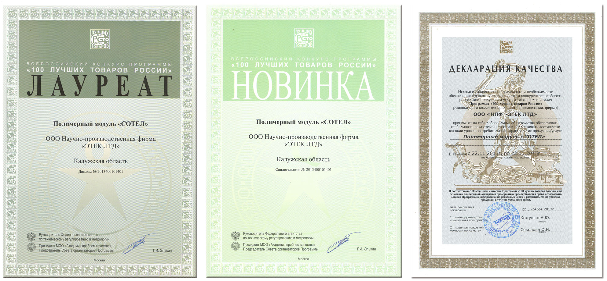 SOTEL polymer module awarded with a title of honor 100 Russia's best goods - 2013